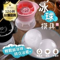 【第二件免運 日本職人工藝 威士忌冰球盒 原裝進口 嚴選食品級矽膠】矽膠製冰模具 製冰盒 冰球 冰塊模 圓形冰塊 製冰模具 冰球製冰盒 矽膠製冰盒 冰塊 製冰球模具 威士忌杯 冰球模具【DE791】