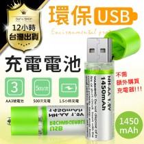 【買3顆 免運 3號電池 USB充電 2/7-2/14 下殺99元】可重複使用 電池 USB電池 三號電池 環保電池【DC086】