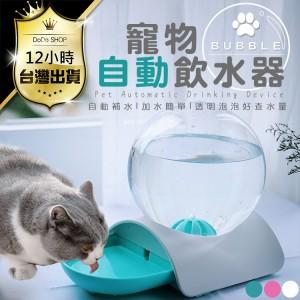 【免運費 寵物飲水器 活水自動循環】泡泡 寵物飲水機 飲水機 寵物濾水器 貓咪飲水機 狗狗飲水機【DE708】