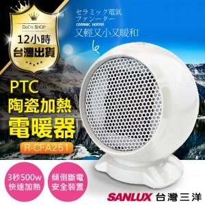 【免運費 SANLUX 電暖器 超迷你】500w瞬間加熱 台灣三洋 電暖器 陶瓷電暖器 電暖爐 電暖氣 取暖器 暖風機 暖氣 暖爐【DE419】