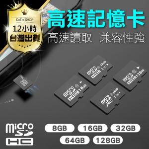 【XCI高速記憶卡!超快傳輸 即插即用】Switch 可用 記憶卡 U3高速記憶卡 microSDHC 8G 16G 32G 64G 128G【DP015】
