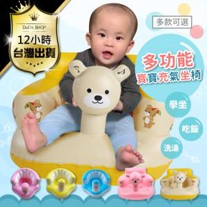 【第2件免運 寶寶 充氣沙發 手壓充氣】超厚防爆 嬰兒座椅 嬰兒沙發 寶寶沙發 寶寶座椅 嬰兒軟座椅 兒童充氣椅 兒童座椅 兒童坐椅 兒童沙發 學座椅【DE719】